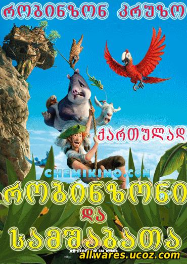 რობინზონი და სამშაბათა / Robinson Crusoe: The Wild Life  / Робинзон Крузо: Очень обитаемый остров