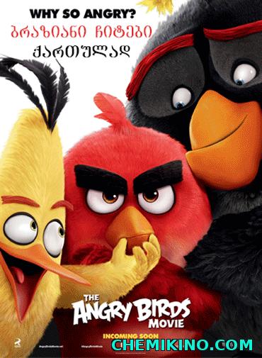 ბრაზიანი ჩიტები ფილმი / The Angry Birds Movie