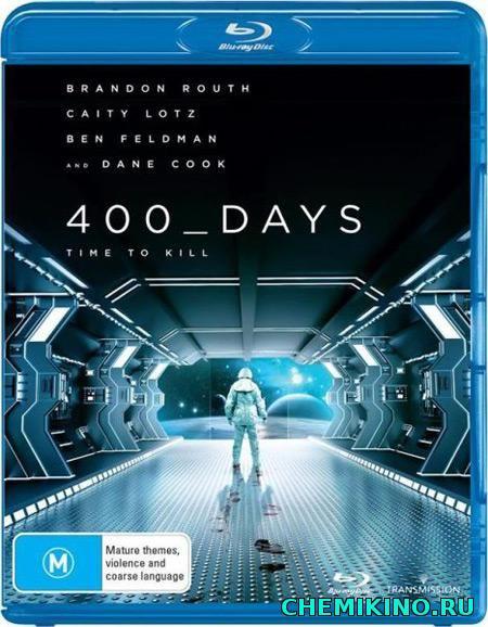 400 დღე