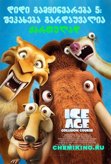 დიდი გამყინვარება 5: შეჯახება გარდაუვალია / Ice Age 5: Collision Course  / Ледниковый период 5: Столкновение неизбежно