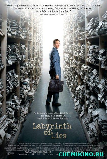 ტყუილის ლაბირინთი / LABYRINTH OF LIES (IM LABYRINTH DES SCHWEIGENS)