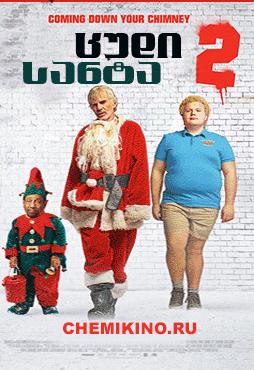 ცუდი სანტა 2 /  Bad Santa 2  / Плохой Санта 2